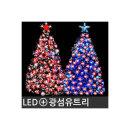 LED+광섬유트리1.3M~1.8M 크리스마스트리 풀세트