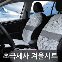 (고급 극세사 겨울시트 모음) 자동차시트커버 카시트