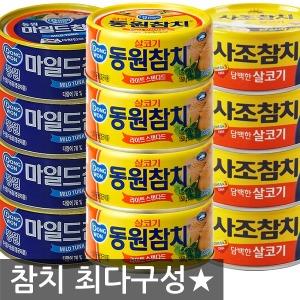 참치100g150g 12개 마일드 살코기/사조 동원 참치캔
