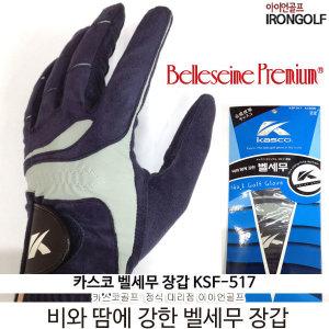카스코 KSF 517 벨세무 골프장갑 (남성용/왼손)