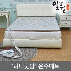 일월 허니굿밤 온수매트 더블투난방/일월매트/온수매