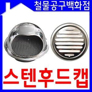 스텐후드캡/배기구/환기구/닥트/통풍구/덕트/주방환기