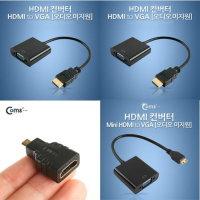HDMItoVGA젠더 RGBtoHDMI MicroHDMItoVGA MiniHDMIto
