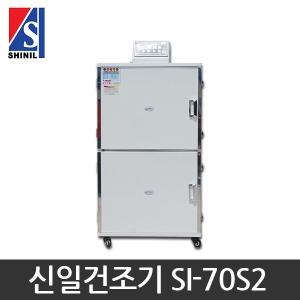 (주)신일식품건조기SI-70S2 대용량가정용농산물건조기