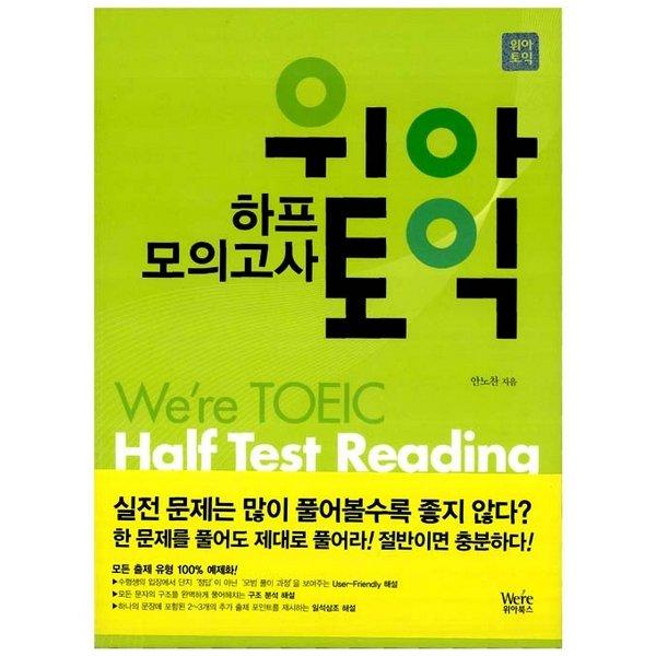 위아토익 하프 모의고사 Reading (본책 + 해설집)