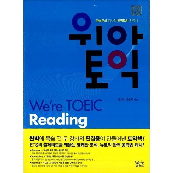위아토익 Reading (본책 + 해설집)