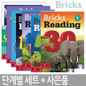 단계별세트 + 사은품 / Bricks Reading 30.40.50.60.70.80.150.200.230.250.240.300 / 브릭스 리딩