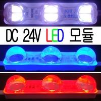 렌즈형 24V전용 12V 왕눈이 전구류 LED모듈 유니온LED
