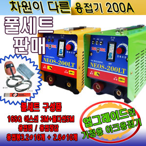 가정용인버터아크용접기200/휴대용/전기용접기/용접기