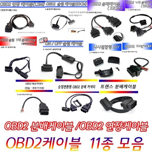 OBD2케이블 슬림케이블 분배케이블ELM327케이블분배기