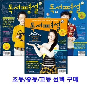 지학사 독서평설 초/중/고등(1년정기구독선택구매)