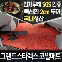 그랜드스타렉스 5밴 확장형 코일매트 카매트 바닥매트