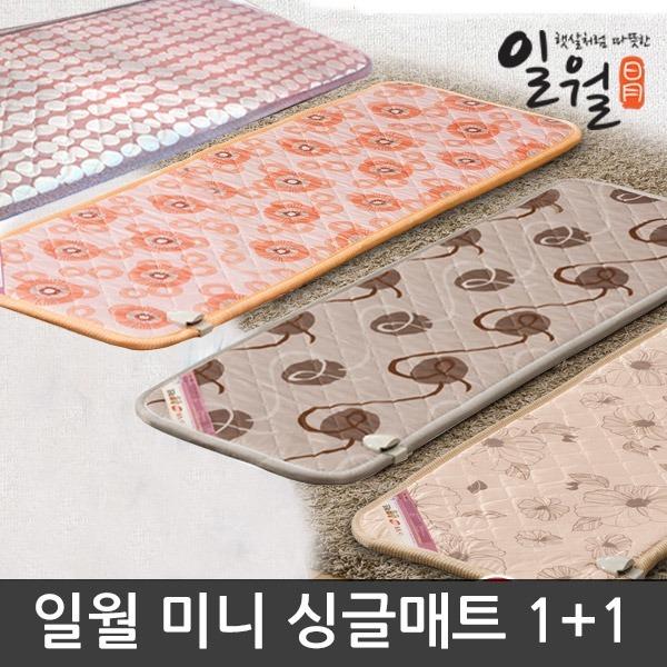 2019년형 일월 50w 소형 온열매트 1+1 특가/전기매트