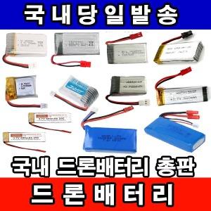올칩  드론배터리 배터리모음 배터리총판 드론충전기