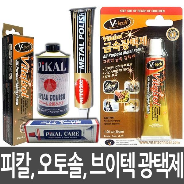 피칼 광택제(고체/액체/튜브)/오토솔 메탈폴리쉬