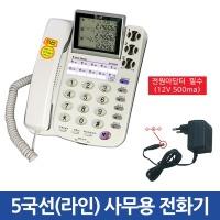 알티폰/RT5000/당일출고/5라인전화기/5국선전화기