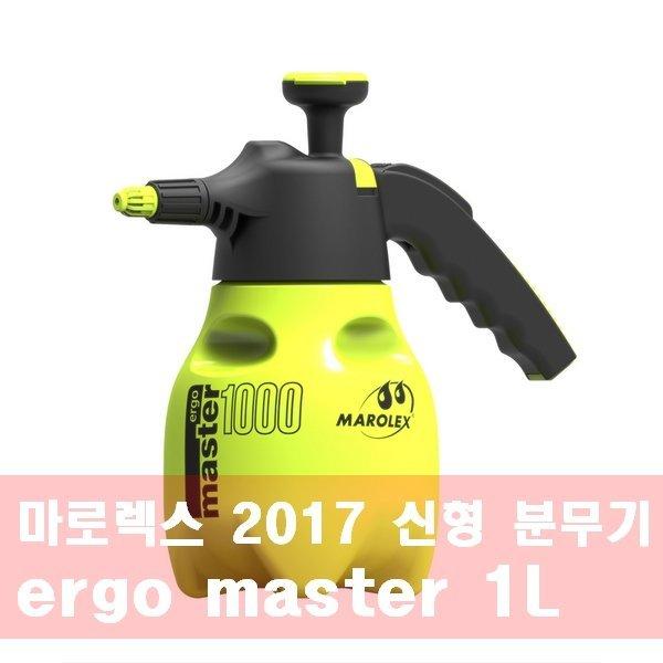마로렉스 신형 압축문무기 ergo MASTER1000 1.0L