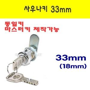 사우나키 33mm 동일키 락커룸키 락커키 옷장열쇠 사물