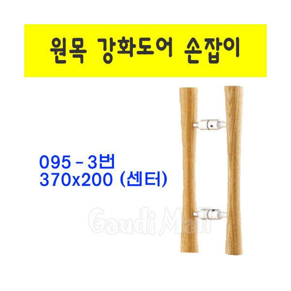강화도어손잡이 p200(095-3) 유리문손잡이 현관문손잡