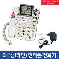 알티폰/RT312N/당일출고/3라인전화기/3국선전화기