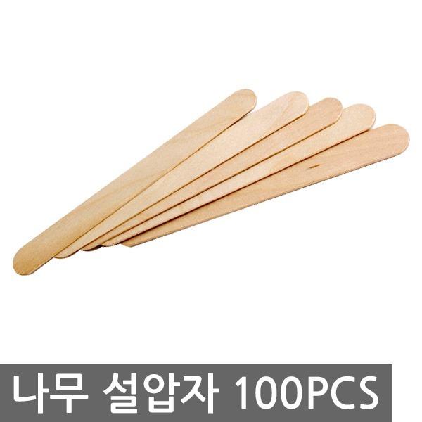나무설압자 1통(100pcs)/설압자/설압저/스파츌라