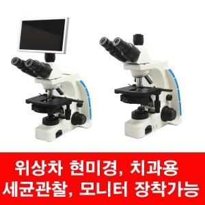 HNP005 위상차현미경 치과현미경 적혈구현미경