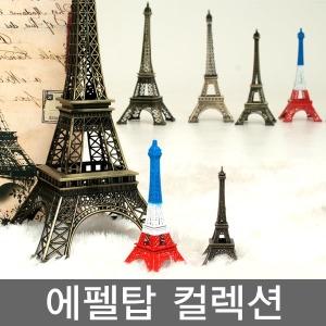 정밀세공 에펠탑/18cm 25 33cm/철탑/에펠탑/유럽명소