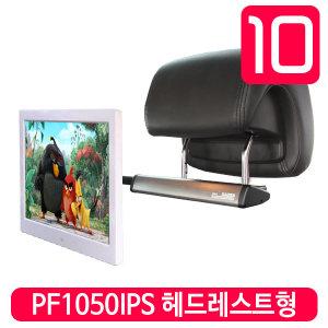 10인치 차량용모니터+헤드레스트 패키지 PF1050IPS