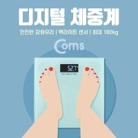 디지털체중계-강화유리/백라이트센서/최대180kg