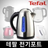 테팔 전기포트/커피포트/전기주전자/테팔무선주전자