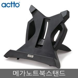 ACTTO 엑토 NBS-08 메가노트북스탠드