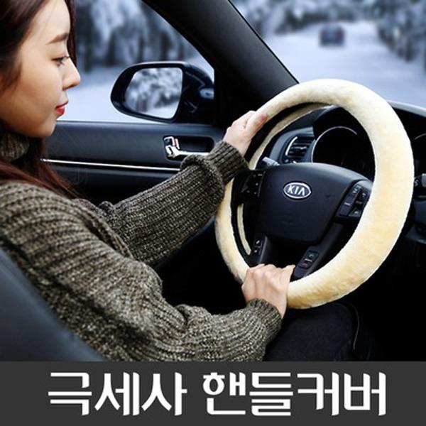 겨울핸들커버 따뜻한 벨벳/자동차 핸들카바 차량용품