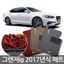 2017 그랜져Ig 카매트/코일매트/자동차매트/에어쿠션