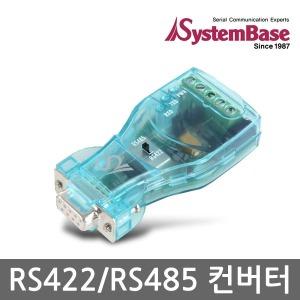 시스템베이스 RS232 to RS422 RS485 시리얼 컨버터
