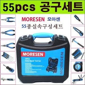 모아센 정품  55p 수공구세트 공구풀세트  공구세트