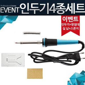 (EVENT)전기인두기+실납 인두기세트 납땜인두 납땜기