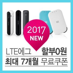 KT 3월이벤트 / 신상품 LTE에그 /6개월무료