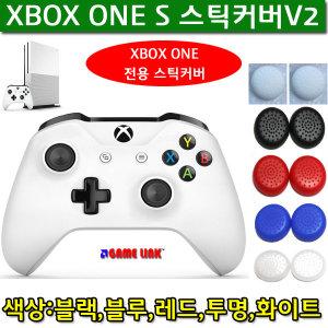 XBOX ONE X / S 전용 스틱커버V2  /아날로그스틱커버