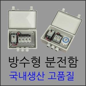 방수분전함/분전함/차단기함/스위치박스/분전반