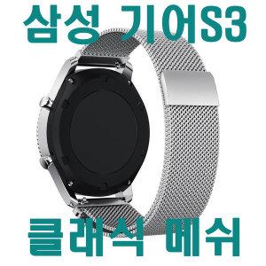 갤럭시워치46 기어 S3 클래식 자석 메쉬시계줄 22MM