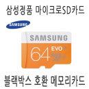 갤럭시탭A 10.1 (SM-T580) 호환 64G 삼성 메모리카드