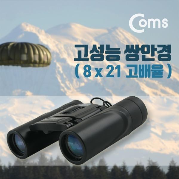 휴대용 컴팩트 고배율 쌍안경 망원경/8x21 여행 관람