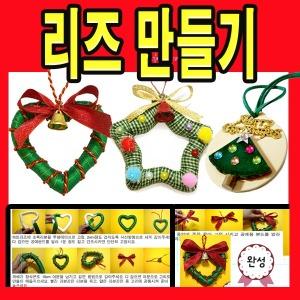 크리스마스 장식 트리 목걸이 별 하트 리즈 만들기