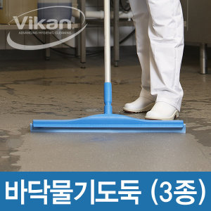 (봉포함) 바닥스퀴지/물밀대/물기제거기/바닥청소용품
