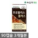 녹십자 프로폴리스 플러스 90캡슐_3개월 플라보노이드