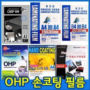 코팅지 A4 OHP 손코팅 기계코팅 필림 라미네이팅 B4