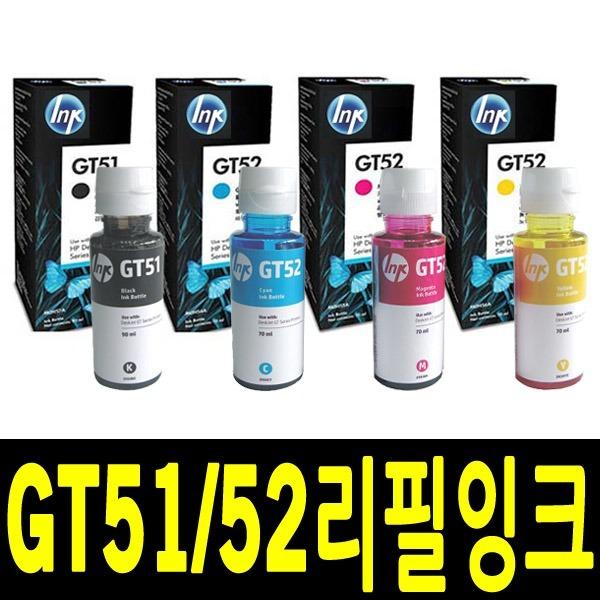 GT51 GT52 호환 리필잉크 HP GT5810 GT5820