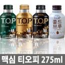 맥심 티오피 275ml x20/음료수/TOP/캔커피/캔음료
