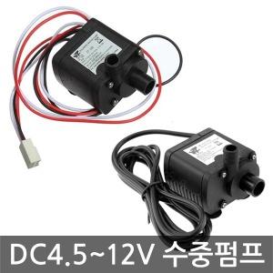 직류 DC4.5~12V 수중펌프 워터펌프 열전소자 수냉쿨러