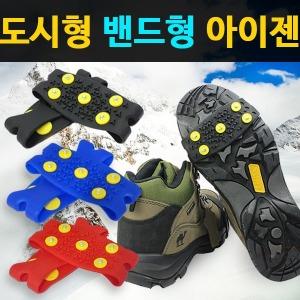 도시형 아이젠 밴드형 아이젠 휴대용 미끄럼방지 신발